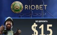 Казино Риобет бездепозитный бонус