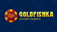 Официальный сайт казино Голдфишка