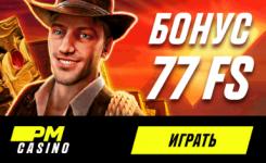 Бонус 77 фриспинов от ПМ Казино