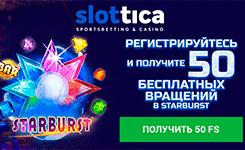 Казино Слоттика бесплатный бонус