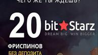 официальный сайт казино BitStarz