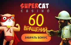 фриспины без депозита в казино SuperCat