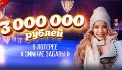 бесплатная лотерея в клубе вулкан