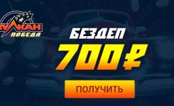 Казино Вулкан Победа боус 700 рублей